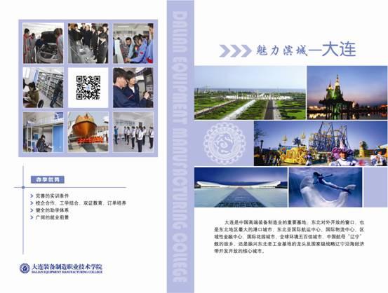 大连装备制造职业技术学院2014年单招简章