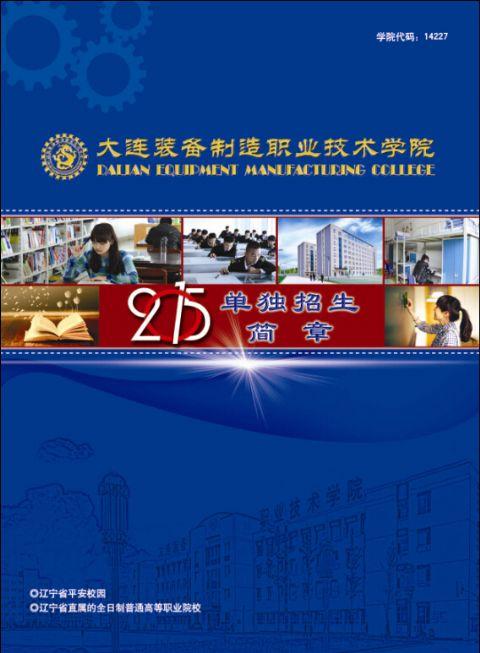大连装备制造职业技术学院2015年单招简章