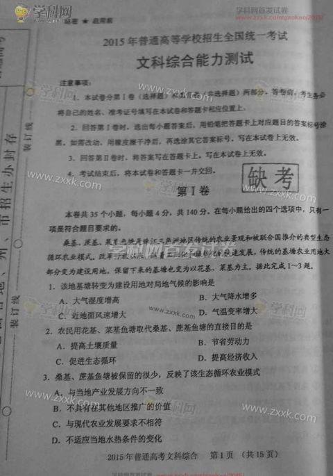 2015年高考全国统一卷文综试题(新课标2)