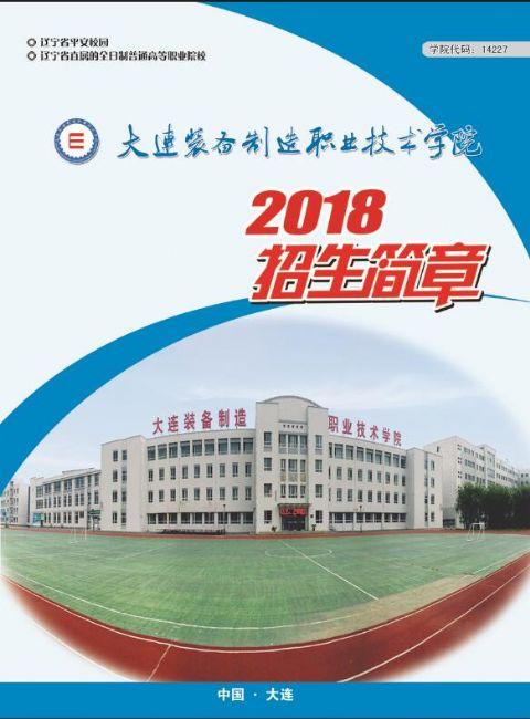 大连装备制造职业技术学院2018年招生简章