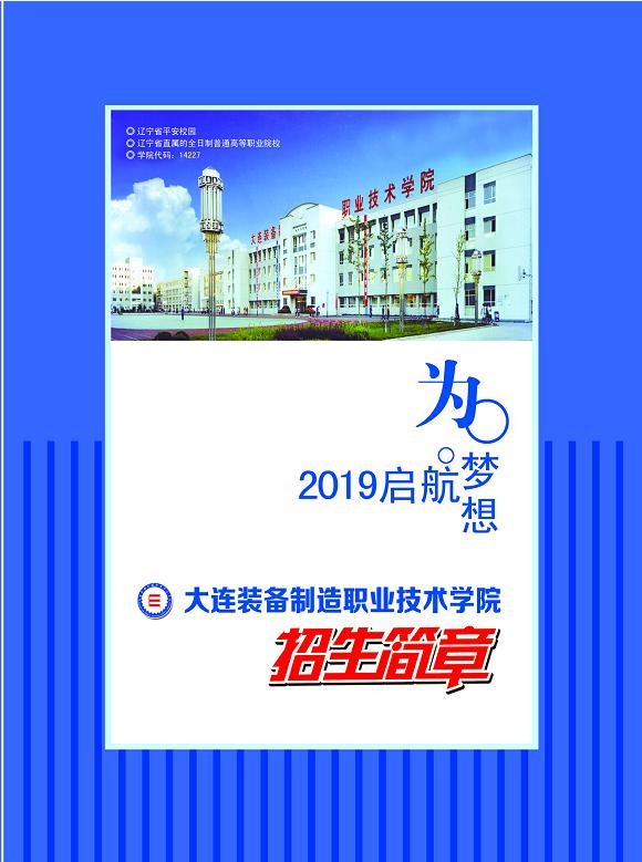 大连装备制造职业技术学院2019年招生简章