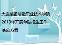 2019年开展单独考试招生工作实施方案(一)