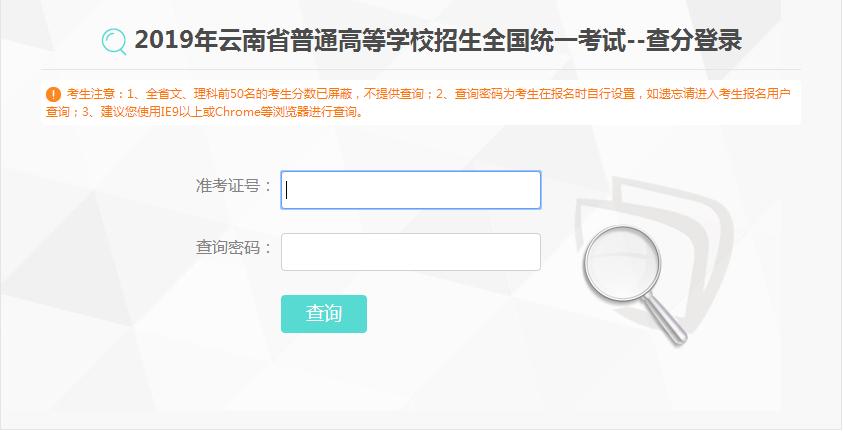 2019年云南高考成绩查询入口