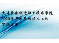 2020年开展单独招生工作实施方案(一)